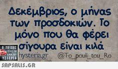 Δεκέμβριος, ο μήνας των προσδοκιών. Το μόνο που θα φέρει σίγουρα είναι κιλά Ο ΤΟΙΧΟΣ ΕΙΧΕ ΤΗ ΥΣΤΕΡΙΑ steria.gr @To pouli tou Ro