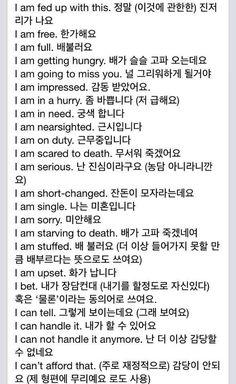 외국인들이 자주 쓰는 600개 문장! - [메니아게시판/Q&A] - 바이크메니아 English Talk, English Study, Learn English, Korean Words Learning, Korean Language Learning, Learn Basic Korean, Learn Hangul, Korean Writing, Korean Lessons