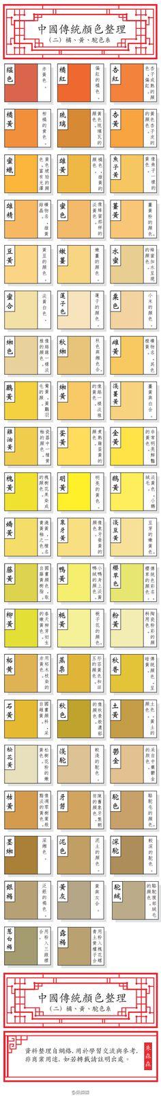 中國傳統顏色整理(二)之橘、黃、駝色系 by 朱森森 on Weibo