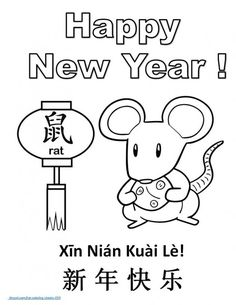 Chinese New Year Coloring Worksheets