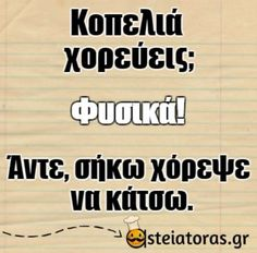 Funny Greek Quotes, Epic Quotes, Funny Quotes, Funny Images, Funny Pictures, Funny Tips, Just Me, Funny Posts, Dankest Memes