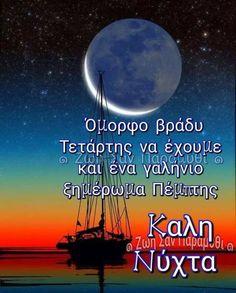 Greek Quotes, Good Night, Anastasia, Movies, Movie Posters, Decor, Nighty Night, Decoration, Films