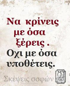 Greek Quotes About Life, My Life Quotes, True Quotes, Words Quotes, Relationship Quotes, Motivational Quotes, Sayings, Poetry Quotes, Quotes Quotes