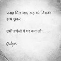 pehle pehle ye karish main hote the, aaj agar ho bhi jaaye to hone wala sasura pehla ye sawaal karta hai kya tum gay ho? kyuoki meri ladki to guy hai. Shyari Quotes, People Quotes, Poetry Quotes, Words Quotes, Hindi Qoutes, Hindi Words, Quotations, Gulzar Poetry, Poetry Hindi