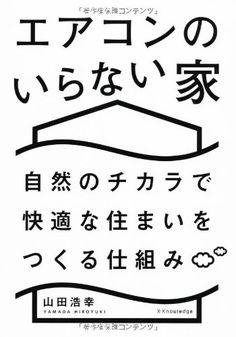 エアコンのいらない家:Amazon.co.jp:本