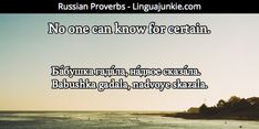 Russian Proverbs Linguajunkie.com  -  Old ladies are quite the gossiping chatterboxes in Russian culture. Hence this proverb. Grandma's say a lot of things which may or may not be true.