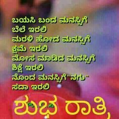 105 Best Good Night Kannada Images In 2019 Good Night Have A Good