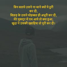 Shayari Hi Shayari Sad Images Wallpapers Shayari Download 1600900