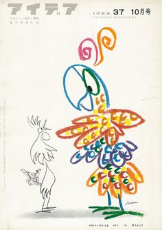 IDEA No.037 Published: 1959/10 Cover Design:Fred Jordan
