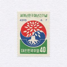 World Refuge Year (40환). South Korea, 1960. Design: Kang Choon-whan. #mnh #graphilately
