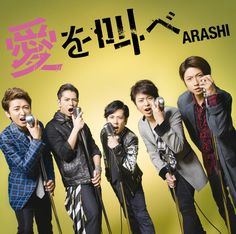 So excited! I can't wait :) Music Covers, Album Covers, Jun Matsumoto, You Are My Soul, Ninomiya Kazunari, Crazy Wedding, Japanese Boy, Asian Celebrities, My Sunshine