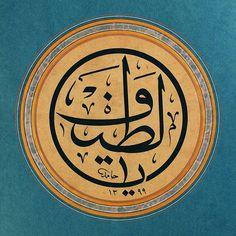 Ya Latif : Lutuf ve keremi bol olan, lutfeden,inayet ve insanı sınırsız olan Hat: Hamit Aytaç  #hattat #hatsanatı #calligraphy #calligrapher #arabiccalligraphy #sanat #art #artwork #sülüs #celisülüs #ottoman #osmanlı #istanbul #türkiye #dua #hüsnühat #tezhip #خوشنويس #خطاط #الخطاط #خطاطين #تركيا #اسطنبول #خطي