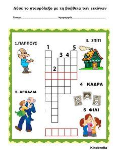 3 φύλλα εργασίας για την Παγκόσμια Ημέρα Τρίτης Ηλικίας που μπορείτε να συμπεριλάβετε στις δραστηριότητες σας, για περισσότερη εξάσκηση στη γραφή & τα προμαθηματικά! Για να τα κατεβάσετε, πατήστε στους παρακάτω συνδέσμους! http://www.pdf-archive.com/2013/09/30/fyllo-ergasias-gia-thn-pagkosmia-hmera-triths-hlikias/fyllo-ergasias-gia-thn-pagkosmia-hmera-triths-hlikias.pdf 2. ...