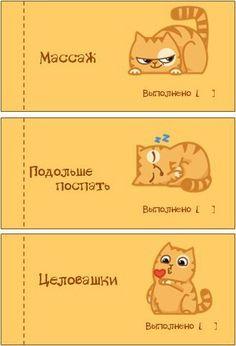 чековая книжка желаний шаблон распечатать для мужчин: 11 тыс изображений найдено в Яндекс.Картинках