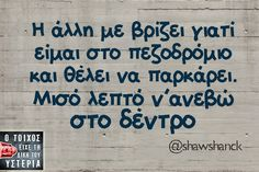 Image about funny in greek quotes by Pa Stellaki Funny Greek Quotes, Greek Memes, Funny Picture Quotes, Stupid Funny Memes, Funny Facts, Funny Stuff, Funny Images, Funny Photos, Tell Me Something Funny