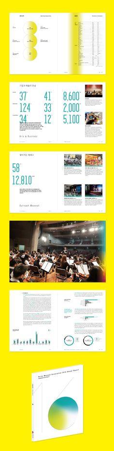 (주)디자인인트로 » 한국메세나협회 2016 애뉴얼리포트