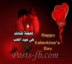 18 Best عيد الحب 2016 Valentines Day Images Valentines Day