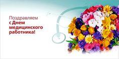 Уважаемые коллеги-офтальмологи и все врачи разных направлений, поздравляем Вас с нашим общим профессиональным праздником - Днем медицинского работника Кыргызстана.  Накануне праздника хотелось пожелать вам новых профессиональных свершений, стабильности и роста благосостояния, чтобы работа приносила удовлетворение и было больше благодарных вам пациентов.