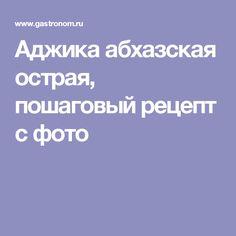 Аджика абхазская острая, пошаговый рецепт с фото