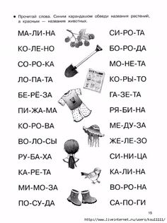 Russian Language Lessons, Russian Lessons, Russian Language Learning, Russian Alphabet, Learn Russian, Learn To Read, Early Learning, Child Development, Teaching Kids