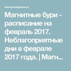 Магнитные бури - расписание на февраль 2017. Неблагоприятные дни в феврале 2017 года. | Магнитные бури и здоровье