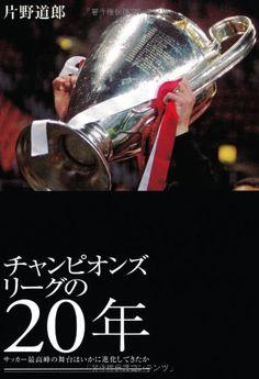 チャンピオンズリーグの20年 ---サッカー最高峰の舞台はいかに進化してきたか 片野 道郎, http://www.amazon.co.jp/dp/4309273513/ref=cm_sw_r_pi_dp_uKrEqb0K9P7Q1