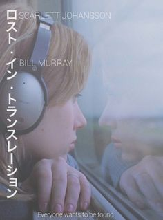 Scarlett Johansson, Bill Murray, Life Lessons in 'Lost In Translation' (Movie Review)