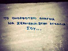dedicated.. greek quotes