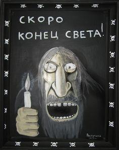 Вася Ложкин. Хуйдожник