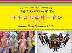 渋谷でラテンなフェス開催 ラテンバルガーデン2016  8月2日から14日  ベルサール渋谷ガーデンで 屋内ビアフェスティバルクールサマーフェスタ2016が開催されるそうでカイピリーニャやマリブフローズンカクテルコロナクリスタルなどの海外で作られたビールとおなじみのプレミアムモルツが楽しめるそうですよ 海外のビールを試し飲みするにはちょうどいいかも  あとステージが開催される日もあるそうです tags[東京都]