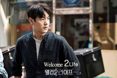 [Photos] First Kwak Si-yang Stills Added for the Upcoming Korean Drama 'Welcome 2 Life' Drama Korea, Korean Drama, Korean Men, Korean Actors, Lim Ji Yeon, Kwak Si Yang, Korean Entertainment News, New Tv Series, New Star