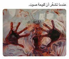 Inside Art Qoutes, Quotations, Arabic Words, Arabic Quotes, Arabic Funny, Still Life, Amazing Art, Lyrics, Sweet Words