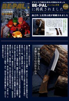 小学館 ビーパル2008年1月号晶之作 『土佐登山鉈』掲載!