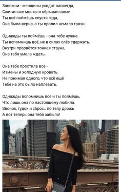 Tragedy Quotes, Laws Of Life, Russian Quotes, World Of Books, Love Poems, Positivity, Romantic, Feelings, Pictures