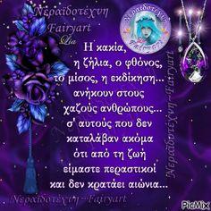 Η κακία, η ζήλια, ο φθόνος... Greek Quotes, Christmas Bulbs, Truths, Life, Christmas Light Bulbs
