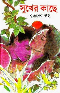 Book Name: Sukher Kache by Buddodeb Guha Book Category : Bangla Novel Book Writer: Buddhadeb Guha Book Format: PDF (Portable Doc. Free Books Online, Free Pdf Books, Free Ebooks, Reading Story Books, Hindi Books, Sexy Painting, Book Names, Book Categories, Book Format
