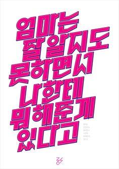 사춘기展 중2병-어(中二病-語) - 그래픽 디자인, 타이포그래피