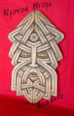 god Dadjbog #original woodcarving   Slavic style   Slavic gods   pagan gods   Viking age   Viking era   Nordic art    Nordic gods    ancient gods   Russians gods  braided ornament    Souvenirs woodcarving     Russians Souvenirs