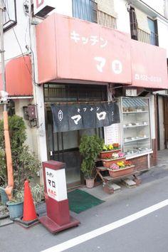 谷中銀座のキッチンマロ