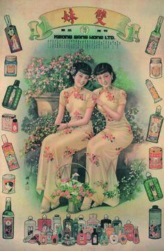 China style file Shanghai fashion posters- fashion illustrations
