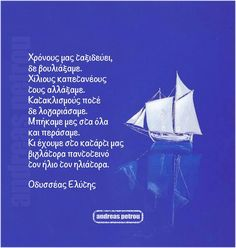 Greek Quotes, Just Me, Wise Words, Psychology, Greece, Literature, Funny Quotes, Poetry, Psicologia