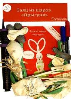 Зайчонок Прыгуня из воздушных шаров http://airfriend.ru/products/4278728