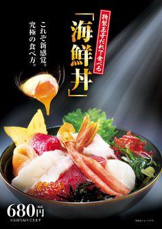 特製玉子だれで食べる海鮮丼