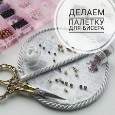 🌟Палетка для бисера🌟 Ставьте сердечко если полезно! И не забываем сохранять Полную версию можно посмотреть наютюбе-> ссылка в профиле… Modern Embroidery, Beaded Embroidery, Hand Embroidery, Handmade Jewelry, Brooch, Personalized Items, Beads, Beading, Handmade Jewellery