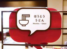 談合坂サービスエリア Sign 2010 中央自動車道 談合坂サービスエリアの サインデザイン、店内装飾を担当。