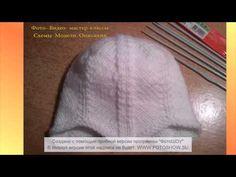Спортивная шапочка. Вязание на спицах. - YouTube Baby Booties, Baby Hats, Knitted Hats, Beanie, Knitting, Crochet, Handmade, Youtube, Caps Hats