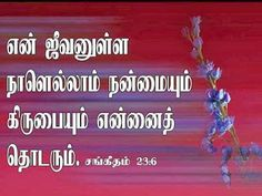 Christmas Wallpapers Free Download: Tamil Bible Verse Desktop Wallpapers