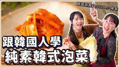 全素韓式泡菜:正港韓國人的秘密配方大公開🔥入冬必做的醃菜❤️ @陽傘양산 素食 純素 全素|素食美食|➤野菜鹿鹿 Veggie Deer - YouTube