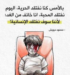 Yesterday We missed Freedom and today we are missing Love and I am afraid of tomorrow that we will miss Humanity   #محمود_درويش
