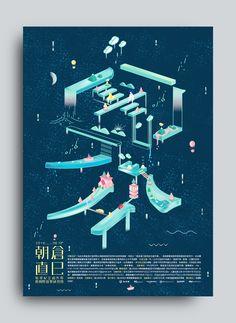 2016朝倉直巳教授紀念創作獎主視覺設計